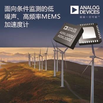 ADI公司MEMS加速度计为条件监测应用提供极具吸引力的噪声性能