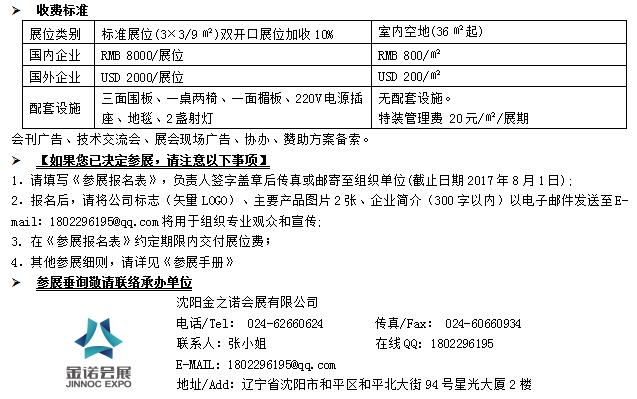 第十六届中国国际装备制造业博览会