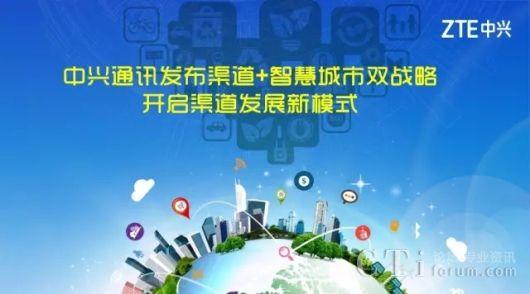 中兴通讯发布渠道+智慧城市双战略开启渠道发展新模式