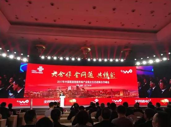 科大讯飞携手中国联通共话人工智能产业生态发展
