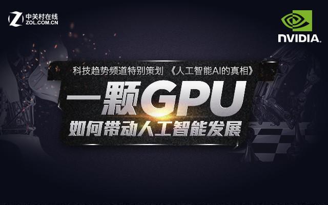 GPU释放人工智能全新潜力 英伟达何以成为最赚钱的AI公司