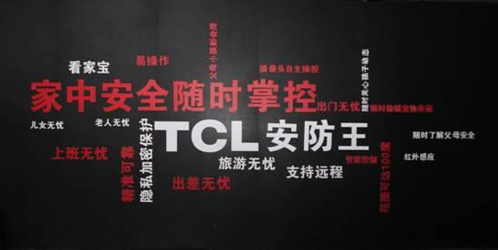 空调+安防?TCL安防王空调惊艳亮相