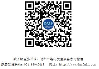 DME2017第五届上海国际数字医疗与智能装备展览会暨高峰论坛