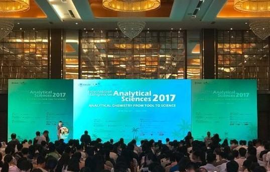 2017国际分析科学大会在海口举办 仪器大咖齐相聚