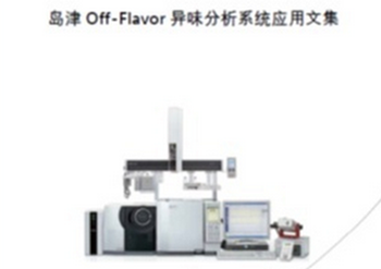针对异味分析检测 岛津推出Off-Flavor分析系统应用文集