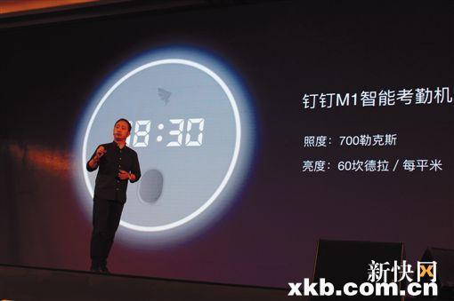 钉钉发布299元考勤机 撬动百亿智能办公市场
