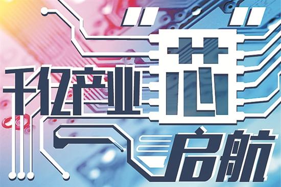 矽品集成电路封装测试项目投资合作仪式在晋江举行