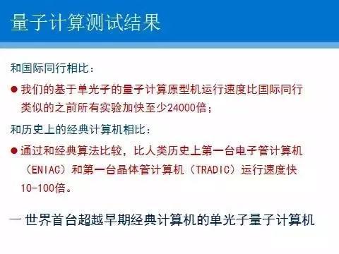 """""""中国造""""两台量子计算原型机性能究竟如何?"""