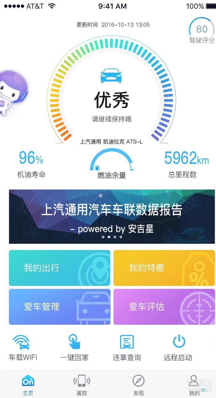 捕捉车联网机遇 上海通用嗅觉敏锐