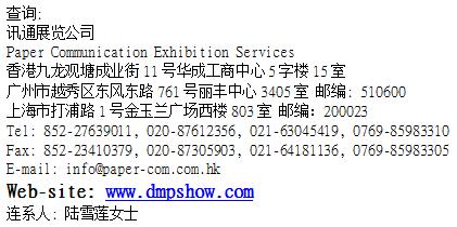 2017第19届DMP东莞国际模具、金属加工、塑胶及包装展