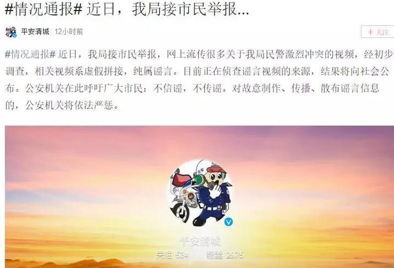 广东清远飞来峡建垃圾焚烧厂 警民冲突是咋回事?