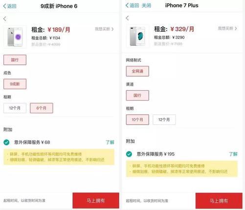 共享手机时代来临:支付宝出租iPhone 每天仅需3.8元