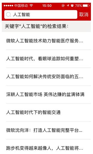 """新兴技术引领安防市场""""又一春"""""""