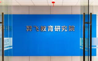 肩负教育革新使命:记羿飞教育研究院