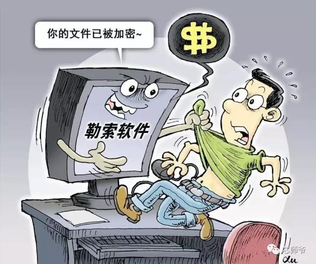 """""""想哭""""勒索病毒肆虐 安全芯片成市场新宠"""