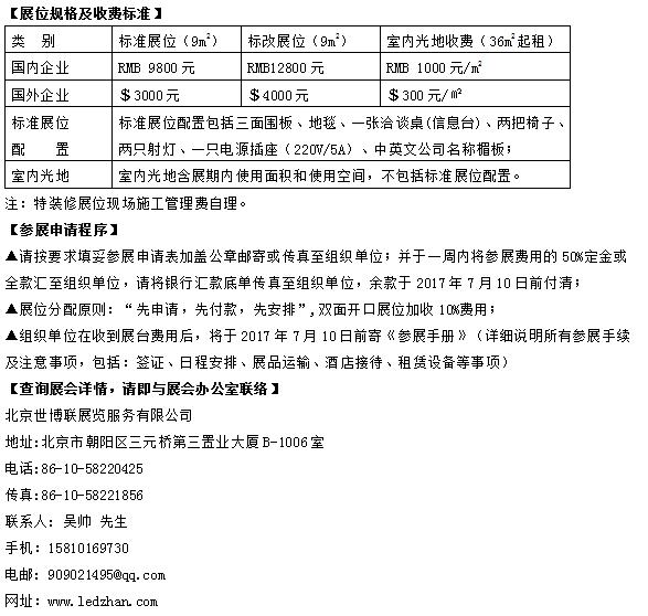 第十五届中国(北京)国际LED及照明展览会