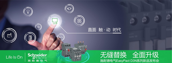 施耐德电气重磅推出全新EasyPact D3N系列产品