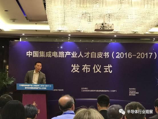 【解读】中国集成电路产业人才白皮书(2016-2017):10年以上经验人员