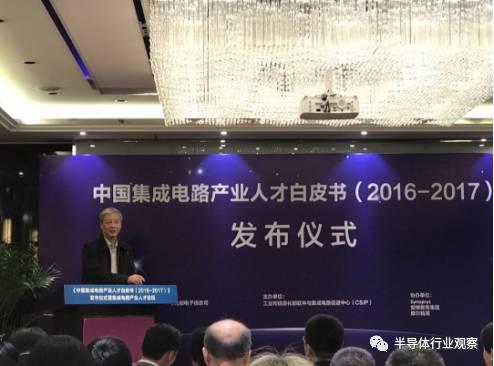 【解读】中国集成电路产业人才白皮书(2016-2017):10