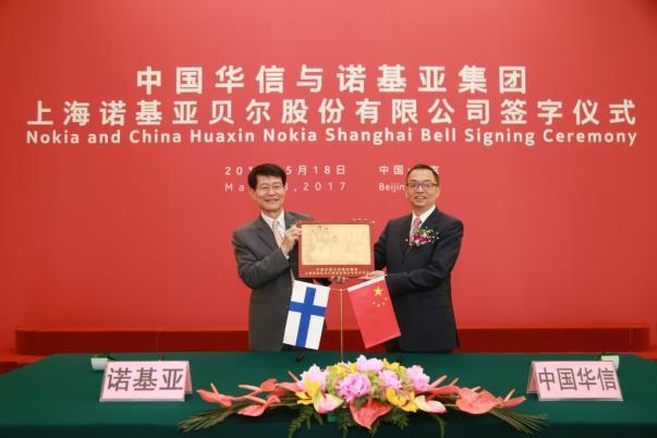 诺基亚与中国华信签署合资企业协议,成立上海诺基亚贝尔股份有限公司