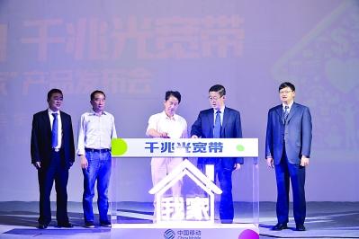 中国移动千兆光纤宽带落地七彩云南