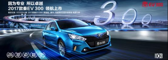 比亚迪三款纯电车型成北京纯电动销量霸主。
