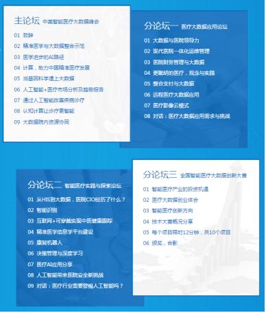 """""""2017中美智能医疗大数据峰会"""""""