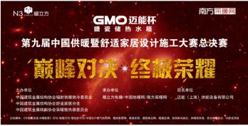 第九届中国供暖设计施工大赛圆满落幕