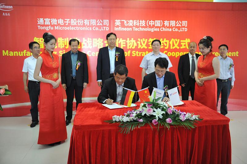 """英飞凌与通富微电签署战略合作协议:共同推进""""中国制造2025""""战略"""