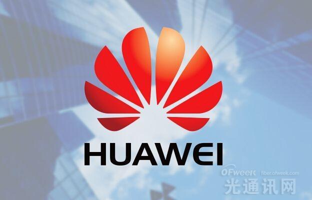 华为将和Turkcell加深5G研发合作