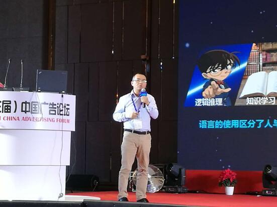 人工智能+,赋能营销新生态——科大讯飞引爆中国广告论坛