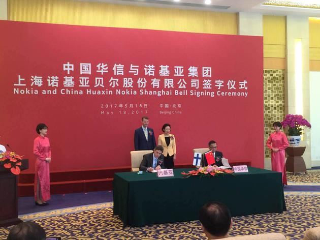 诺基亚与中国华信签署最终协议:成立上海诺基亚贝尔