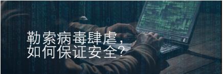 千钧一发!中天微推出物联网安全方案 远离比特币勒索病毒!