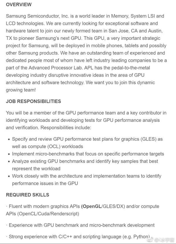 三星宣布自主研发GPU:为集团重要战略项目