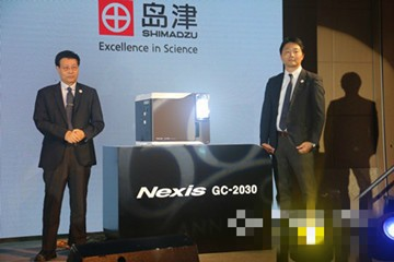 岛津革新产品Nexis GC-2030在兰州首发