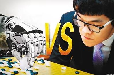 柯洁今日大战AlphaGo 听听围棋/人工智能专家怎么说