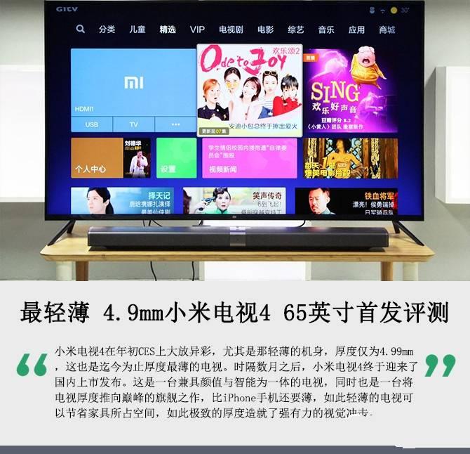 小米电视4 65英寸深度评测:颜值与聪慧兼具