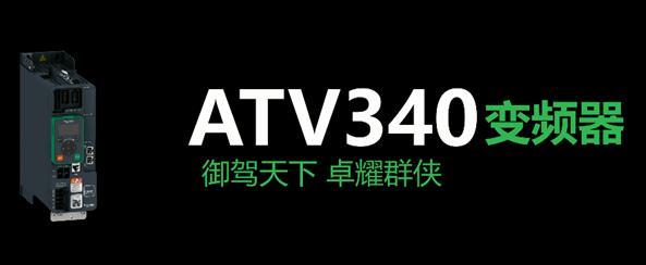 施耐德电气御卓ATV340系列变频器重磅发布