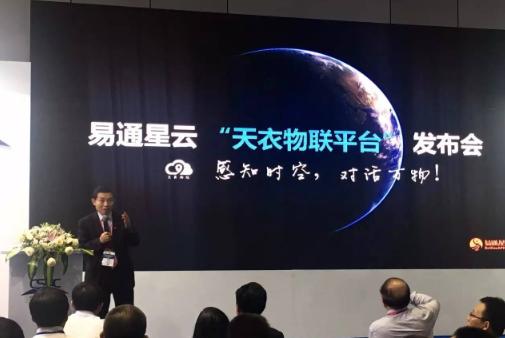 易通星云发布新理念高精度北斗+物联网应用平台