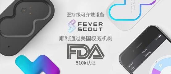 FDA认证医疗级可穿戴设备FeverScout