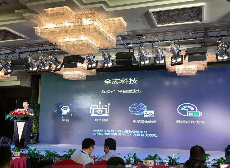 硬蛋K-系统发布会召开 揭秘全志科技AI生态成果