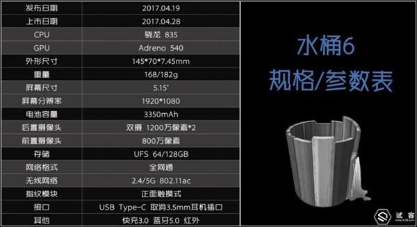 """小米6评测:""""水桶6""""外观/性能/系统/续航/拍照等木板长短几何"""