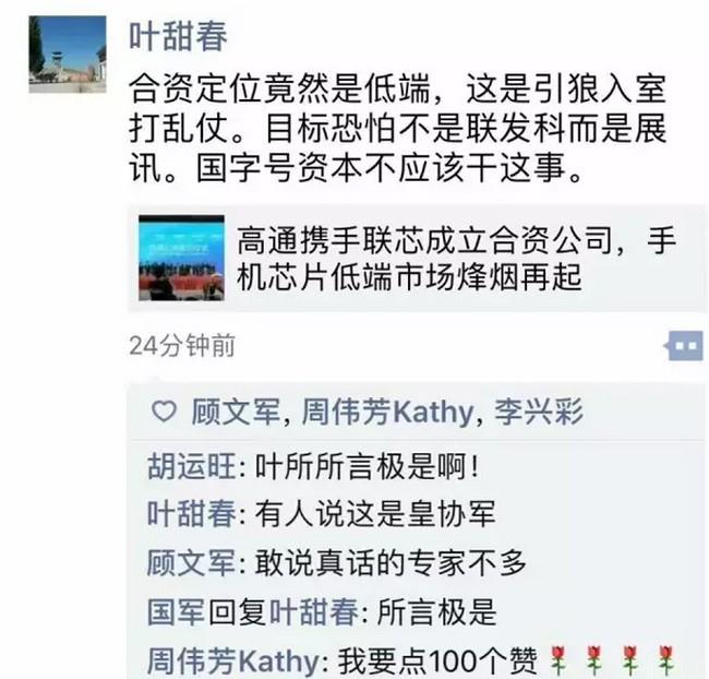 """联芯联手高通要断了展讯后路?同为""""中国芯"""",相煎何太急?"""