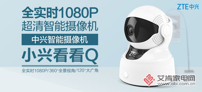 中兴智能家居又一单品力作:小兴看看Q智能摄像头