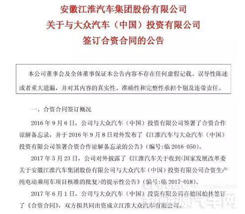 新能源汽车一周热点:江淮大众合资引热议 推荐目录出炉