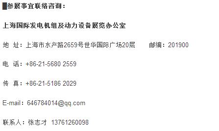 2017上海国际发电机组及动力设备展览会邀请函