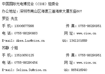 第19届中国国际光电博览会 LED技术及半导体制程设备展