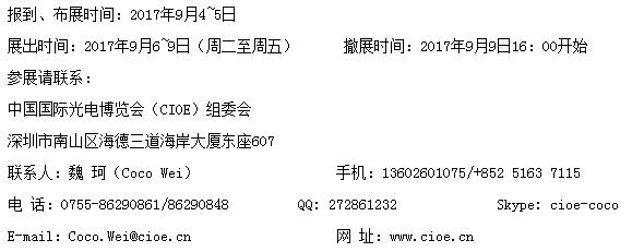 第19届中国国际光电博览会 光通信展
