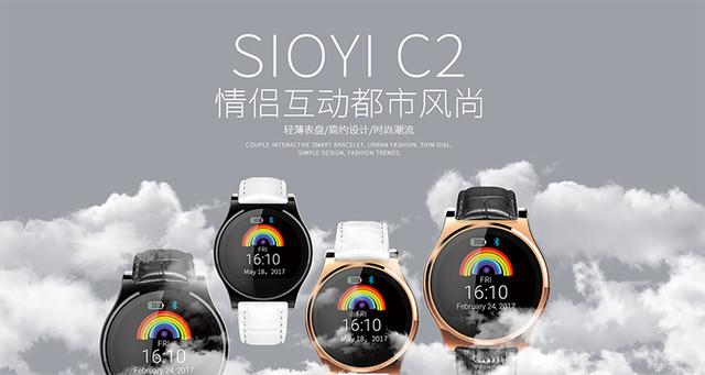 """小亿发布全球首款真正""""情侣互动"""" C2智能手表"""