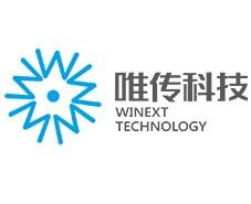 深圳市唯传科技有限公司申报OFweek 2017物联网创新技术产品奖